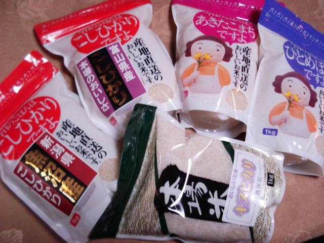 米米プラザ5種類のお米食べ比べ