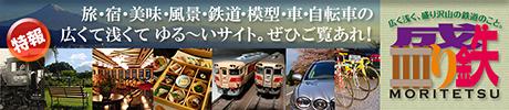 Moritetsu-banner01-460
