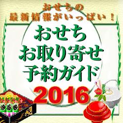 2016oseti-banner01