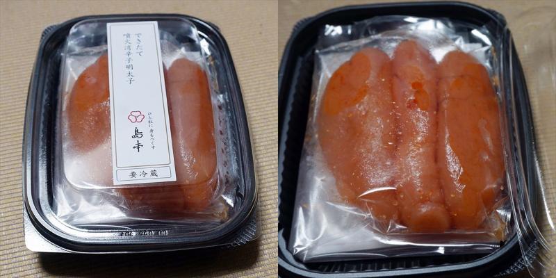 20200328shimamoto-horz_R