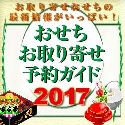 2017oseti-banner01