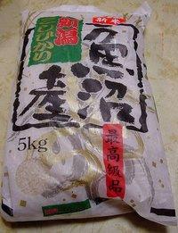 20051129komefukuro_1