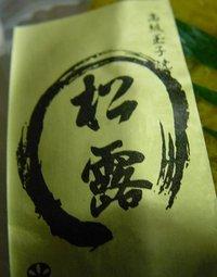 Saikyo20060221_03_2